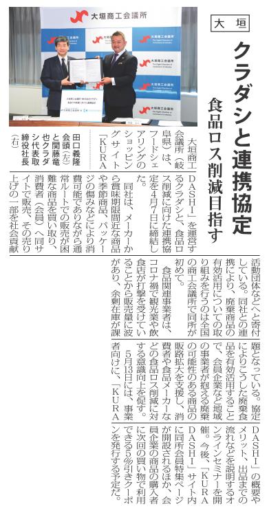 会議所ニュース5/1号 (日本商工会議所発行)